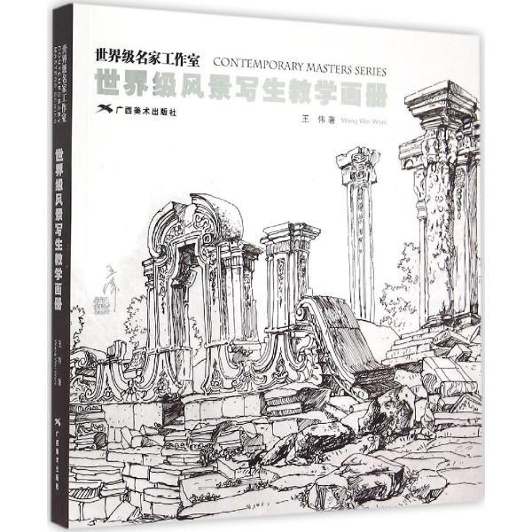世界级名家工作室:重量风景写生教学画册