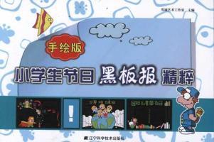 手绘版小学生节日黑板报精粹图片
