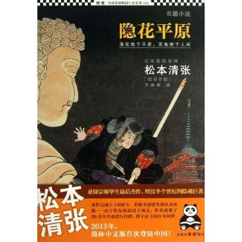 读客•隐花平原(006)