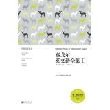 泰戈尔英文诗全集Ⅰ:汉英对照