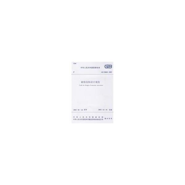 50003-2001砌体结构设计规范--建筑-文轩网