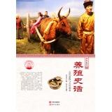 养殖史话:古代畜牧与古代渔业