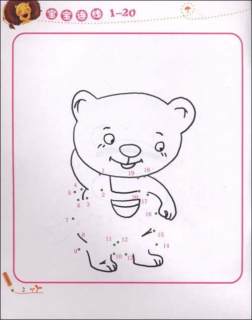 1一3岁宝宝简笔画步骤