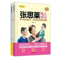 张思莱育儿手记(上下全2册) 孕产期保健及0~1岁宝宝养育专家指导+1~4岁宝宝养育及早教专家指导