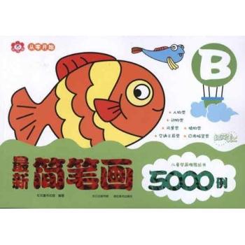 从零开始:最新简笔画5000例.b-红花童书花园-少儿-文