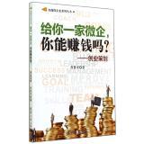 给你一家微企,你能赚钱吗?———创业策划