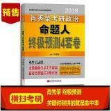 (2018)考研政治命题人终极预测4套卷/肖秀荣