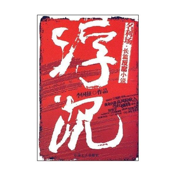 浮沉-李国征-小说-文轩网