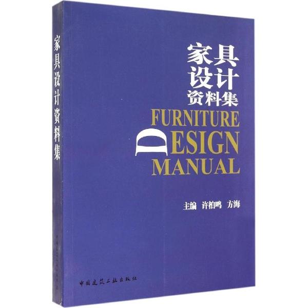 家具设计资料集