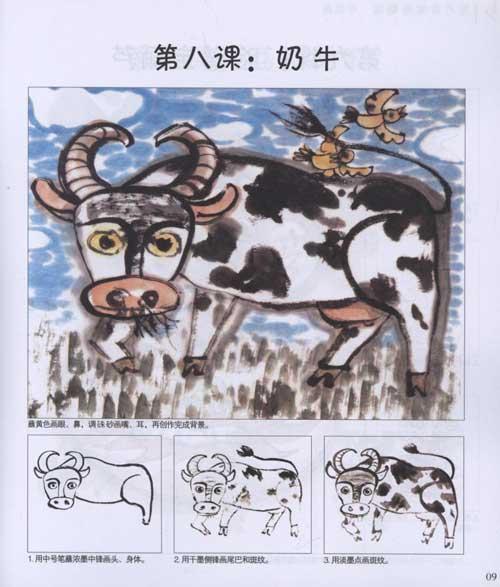 中国画颜料介绍 第一课图片