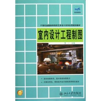 室内设计工程制图-李一-大学-文轩网
