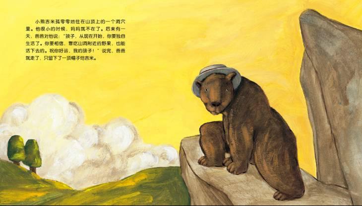 在雪崩的山谷,吉米帮助小动物们逃过灾难,小动物们纷纷感谢吉米,依偎