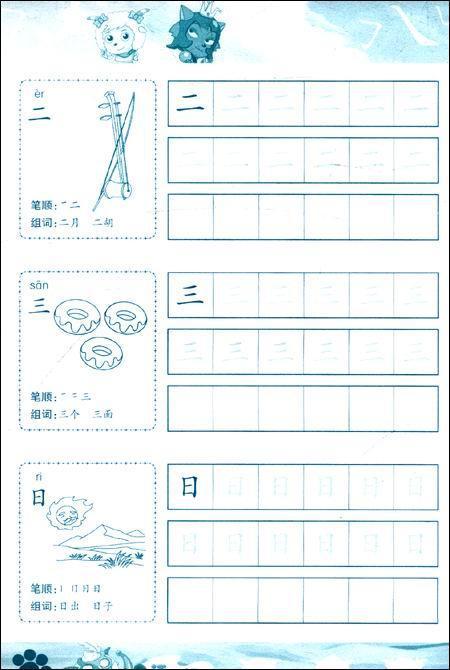 版练字板拼音数字字母简笔画基础汉字套装魔幻字帖