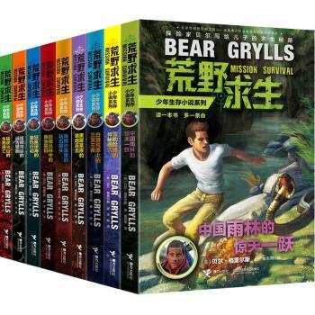 荒野求生少年生存小说系列套装(1-9册)