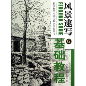新课标美术技法强化训练丛书:风景速写基础教程