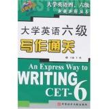 大学英语六级写作通关