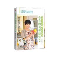 全食物调养秘笈(2)