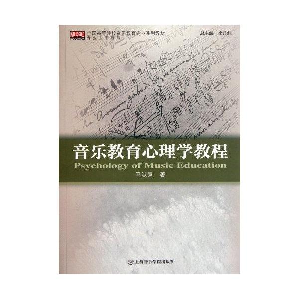 音乐教育心理学教程-马淑慧-应用心理学-文轩网