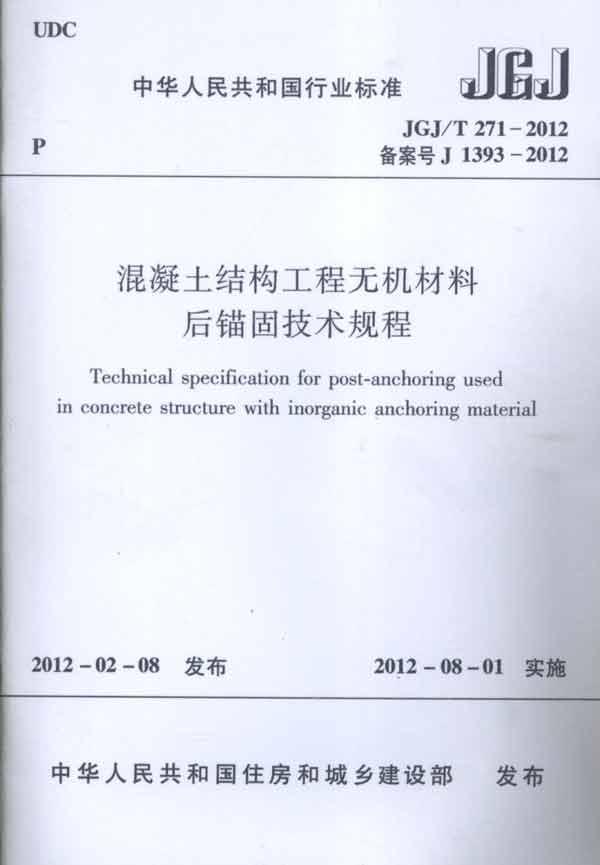 混凝土结构工程无机材料后锚固技术规程jgj/t