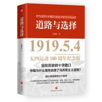 道路与选择(五四运动100周年纪念版,以大量翔实的资料全面展示、从历史源头五四运动来阐释中国为什么最终选择了马克思主义道路)