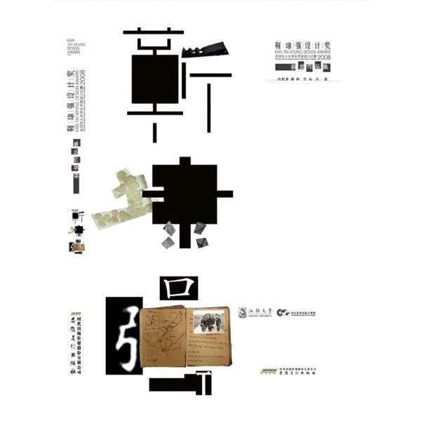 靳埭强设计奖:2008全球华人大学生平面设计比赛获奖