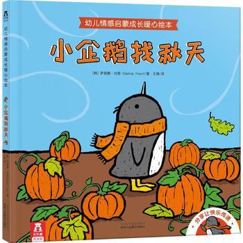 幼儿情感启蒙成长暖心绘本小企鹅找秋天