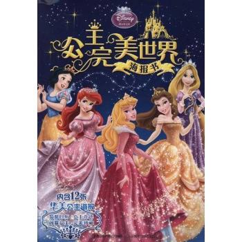 公主完美世界海报书-美国迪士尼公司-漫画/绘本-文轩网
