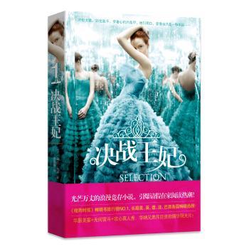 决战王妃 2015光芒万丈的浪漫竞存小说
