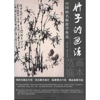 竹子的画法-申世辉-技法教程-文轩网