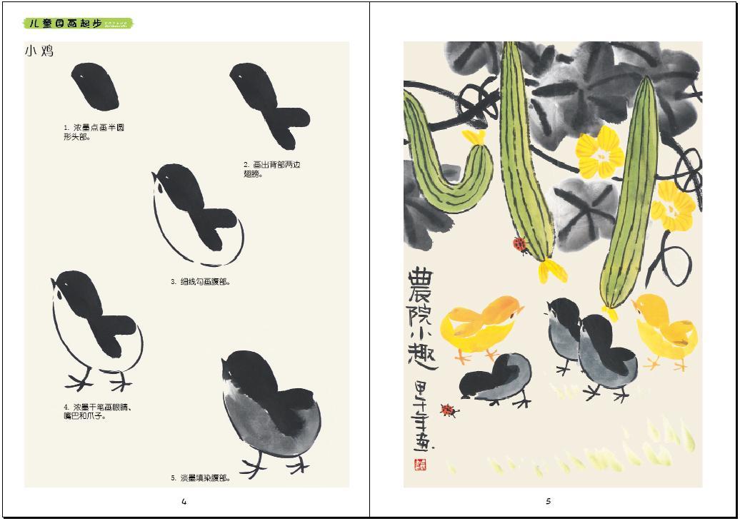 中国画 中国画画谱   内容简介 套书共四册,本书为其中一册《儿童国画