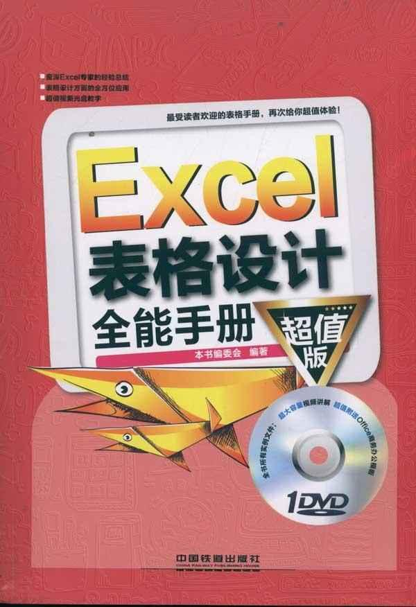 excel库存表模板