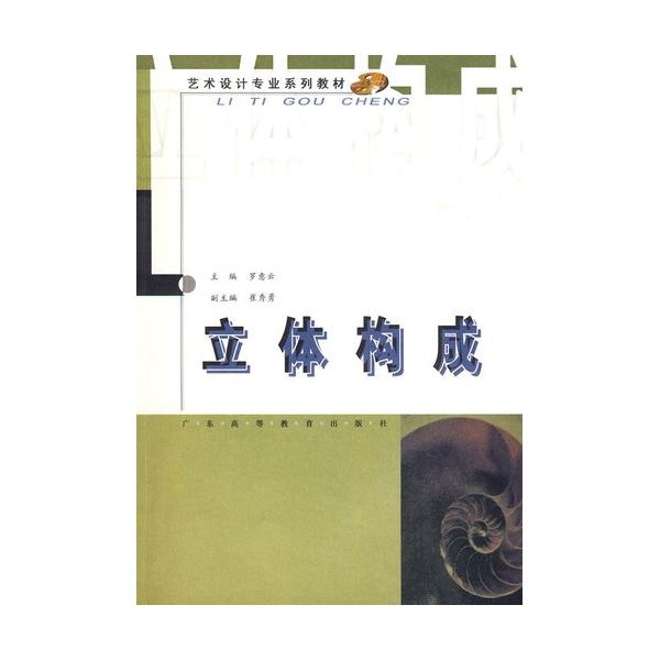 立体构成-罗意云--电子书阅读下载-文轩九月网