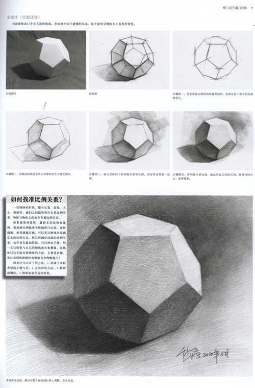 熊飞说石膏几何体(光盘)/名师课堂-熊飞-技法教程