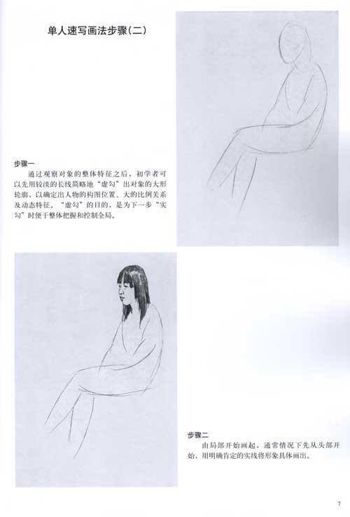 速写人物写生教学新编;; 开心宝宝学音乐第五册(附教具) 夏丽娟; 四环