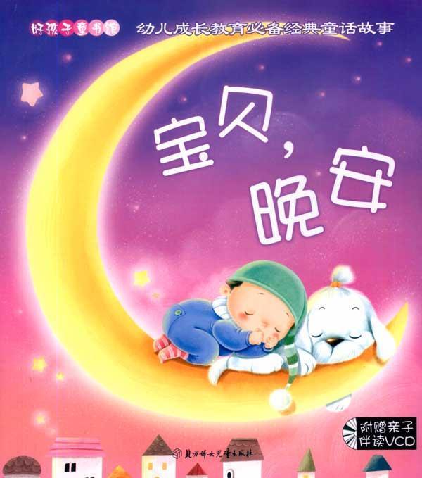 好孩子童书馆/宝贝,晚安【价格