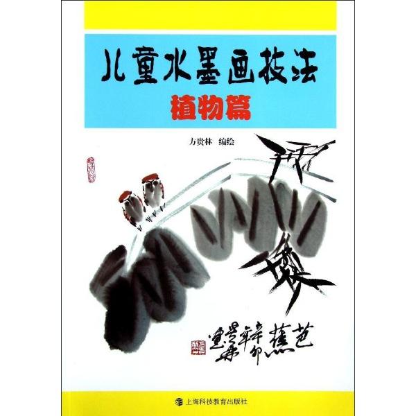 儿童水墨画技法(植物篇)-方贵林-少儿-文轩网