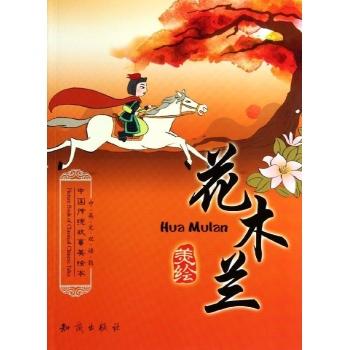 花木兰(中英文双语版)-李钺-少儿-文轩网