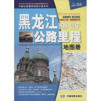 黑龙江吉林辽宁公路里程地图册-天域北斗-交通运输