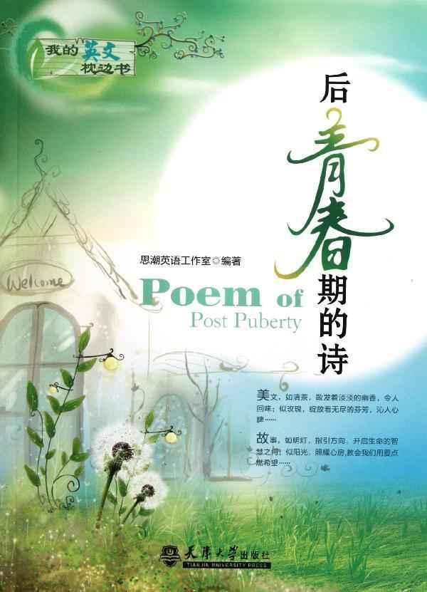 后青春期的诗 我的英文枕边书