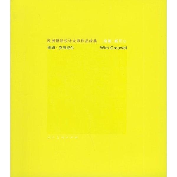 维姆·克劳威尔//欧洲招贴设计大师作品经典