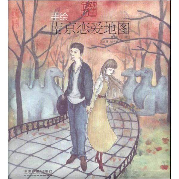 手绘南京恋爱地图