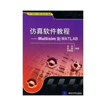 仿真软件教程——multisim和matlab(电子电路设计