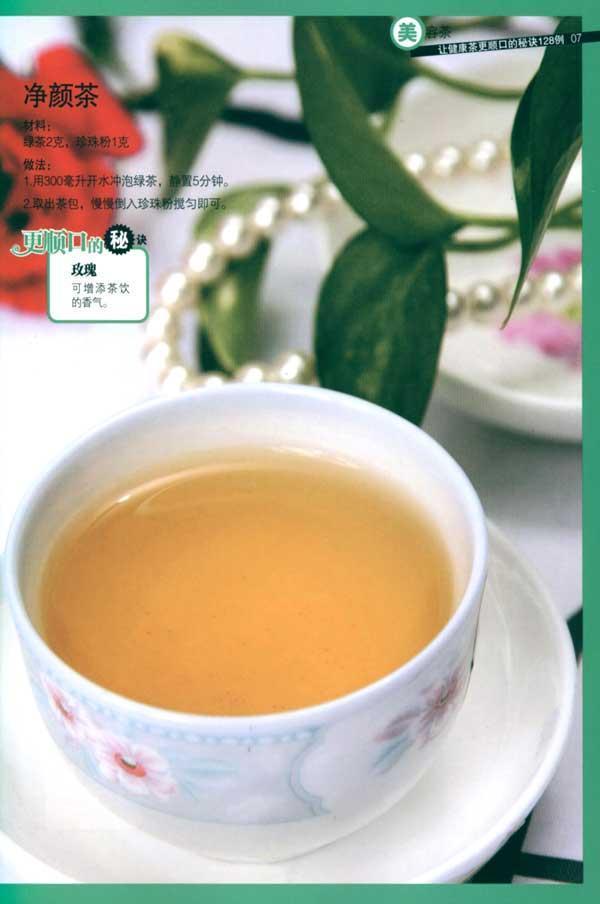 洋甘菊红花茶 红枣党参茶 玫瑰煎茶 清心明目茶 金银花绿茶 红枣木耳