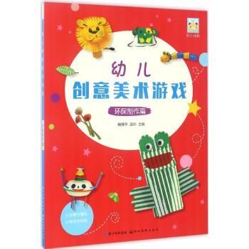 开心幼教·幼儿创意美术游戏 环保制作篇 [3-6岁]