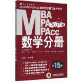 (2017)数学分册(第15版)/MBA.MPA.MPACC联考同步复习指导系列