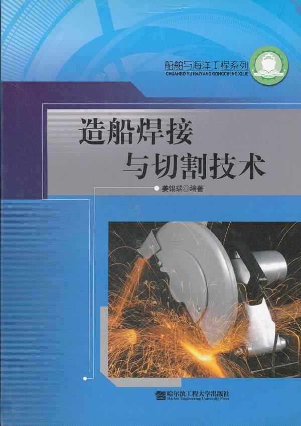 从零开始学电气焊技术