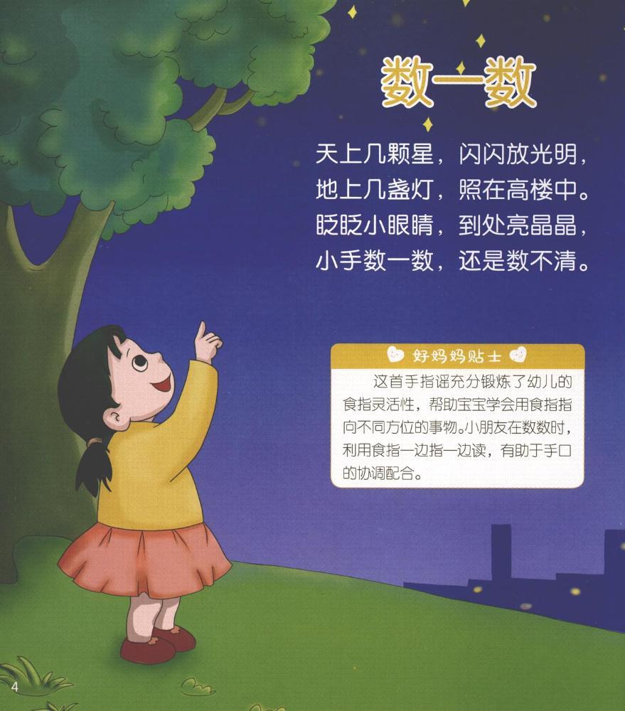 通过本系列图书的学习可以培养幼儿良好品格,拓展幼儿数学思维,增强