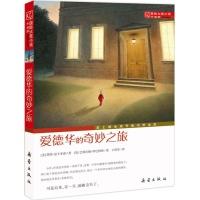国际大奖小说•爱德华的奇妙之旅(升级版)