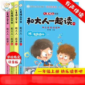 儿童精品书架•和大人一起读 注音美绘版(1-4)