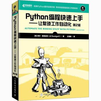 Python编程快速上手——让繁琐工作自动化 第2版